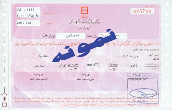 اوراق وام بانک مسکن - www.iranvam.mihanblog.com